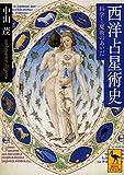 西洋占星術史 科学と魔術のあいだ (講談社学術文庫)
