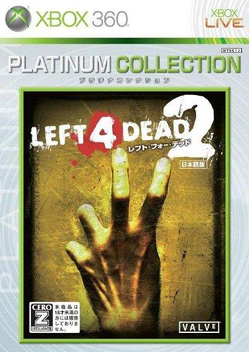 レフト4 デッド 2 プラチナコレクション【CEROレーティング「Z」】 - Xbox360