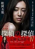公認会計士高田直芳:『探偵の探偵3』『探偵の探偵4』松岡圭祐