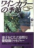 ワインカラーの季節〈下〉 (扶桑社ロマンス)