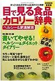 2008年版 目で見る食品カロリー辞典 ヘルシー&肥満解消