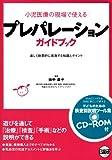 小児医療の現場で使えるプレパレーションガイドブック—楽しく効果的に実施する知識とポイント  田中 恭子 (日総研出版)