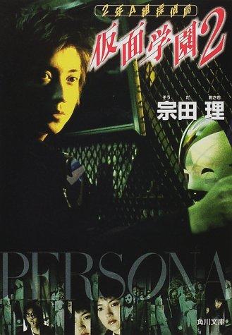 仮面学園〈2〉―2年A組探偵局 (角川文庫)の詳細を見る