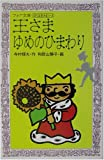 王さまゆめのひまわり―ぼくは王さま2〈2〉 (フォア文庫)