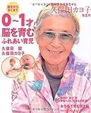 脳科学おばあちゃん 久保田カヨ子先生の 誕生から歩くまで 0?1才 脳を育むふれあい育児