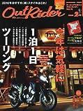 アウトライダー(76) 2016年 02 月号 [雑誌]: ロードライダー 増刊