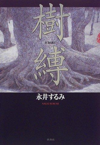 樹縛 (新潮ミステリー倶楽部)の詳細を見る
