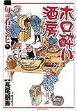 ほろよい酒房 旬の肴レシピ編 / 長尾 朋寿 のシリーズ情報を見る