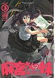 麻宮さんの妹 (3) (まんがタイムKRコミックス フォワードシリーズ)