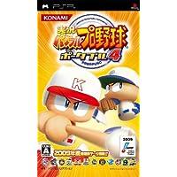 実況パワフルプロ野球ポータブル4 - PSP