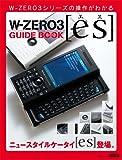 W-ZERO3[es]ガイドブック (アスキームック)