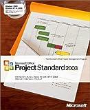 【旧商品/サポート終了】Microsoft Project Standard 2003