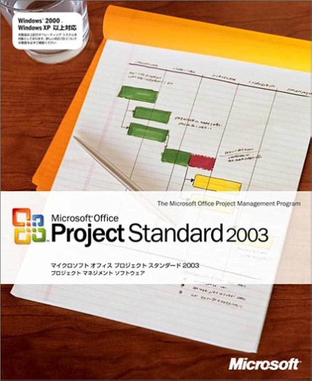 凍るマイクロプロセッサセント【旧商品/サポート終了】Microsoft Project Standard 2003