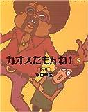 カオスだもんね! (5) (Hyper report comic)