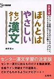 ほんとはやさしいセンター漢文―大学入試 (シグマベスト)