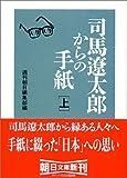 司馬遼太郎からの手紙 上 (朝日文庫)