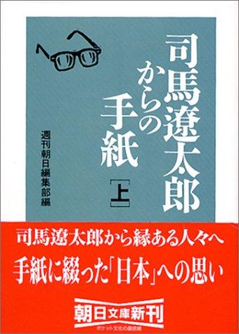 司馬遼太郎からの手紙 上 (朝日文庫)の詳細を見る