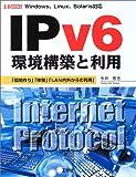 IPv6環境構築と利用―「環境作り」「体験」「LAN内外からの利用」 (IO BOOKS)