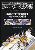 クラブレーサーのためのクルーワーク虎の巻―現役レーサーが伝授するヨットレース入門書 画像