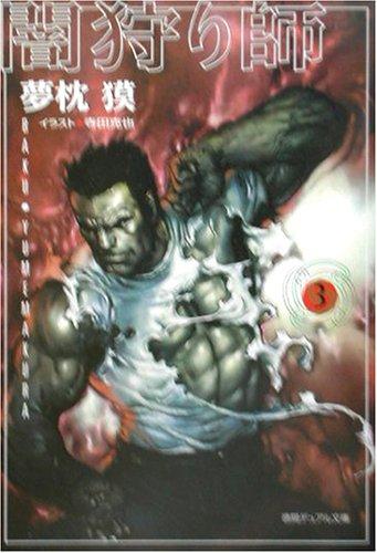 闇狩り師〈3〉 (徳間デュアル文庫)の詳細を見る
