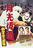 月光仮面 幽霊党の逆襲 [DVD]