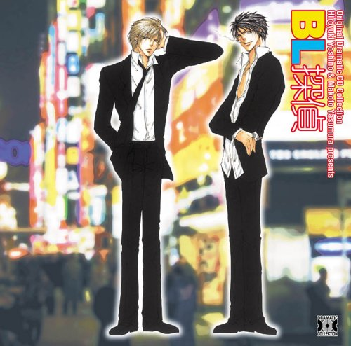 Original Dramatic CD Collection BL探偵/ドラマ