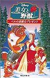 美女と野獣―ベルの素敵なプレゼント (ディズニーアニメ小説版)