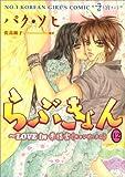 らぶきょん~LOVE in 景福宮 (12) (ウンポコ・コミックス)