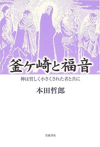 釜ケ崎と福音―神は貧しく小さくされた者と共にの詳細を見る