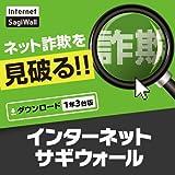 Internet SagiWall for マルチデバイス 1年3台版(Windows/Windowsストア/Android/iOS対応) [ダウンロード]