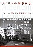 アメリカの刑事司法―ワシントン州キング郡を基点として