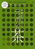 別冊Discover Japan_GASTRONOMIE 世界が注目するニッポンの茶 (エイムック 3560 別冊Discover Japan GASTRON)