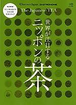 別冊Discover Japan_GASTRONOMIE 世界が注目するニッポンの茶 (エイムック 3560)