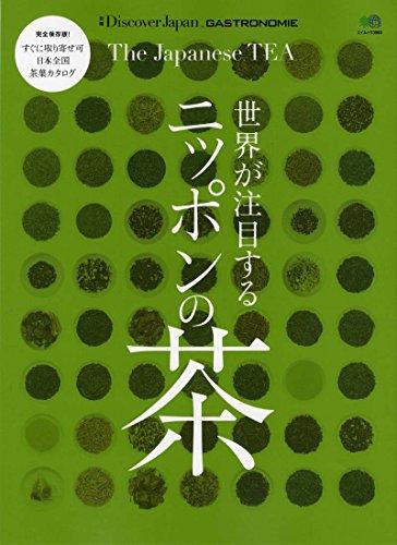 別冊Discover Japan_GASTRONOMIE 世界が注目するニッポンの茶 (エイムック 3560 別冊Discover Japan GASTRON)の詳細を見る