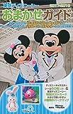 東京ディズニーシーおまかせガイド 2017-2018 (Disney in Pocket)