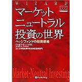 マーケットニュートラル投資の世界 ― ヘッジファンドの投資戦略 (ウィザード・ブックシリーズ)