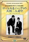 ローレル&ハーディの天国二人道中 [DVD]