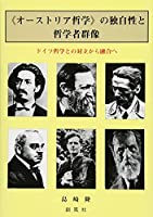 """""""オーストリア哲学""""の独自性と哲学者群像―ドイツ哲学との対立から融合へ"""