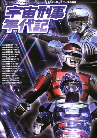 宇宙刑事年代記―メタルヒーローシリーズの系譜 (Hyper mook)