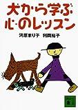犬から学ぶ心のレッスン (講談社文庫) 画像