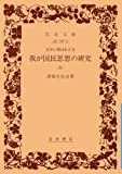 文学に現はれたる我が国民思想の研究 5 (岩波文庫 青 140-5)