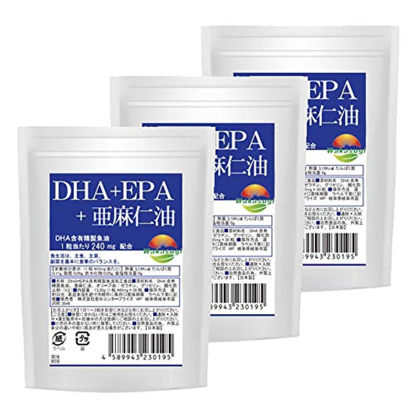 マウンドいろいろ寛大なDHA+EPA+亜麻仁油 30粒 3袋 セット 計90粒 最大3か月分 ソフトカプセルタイプ