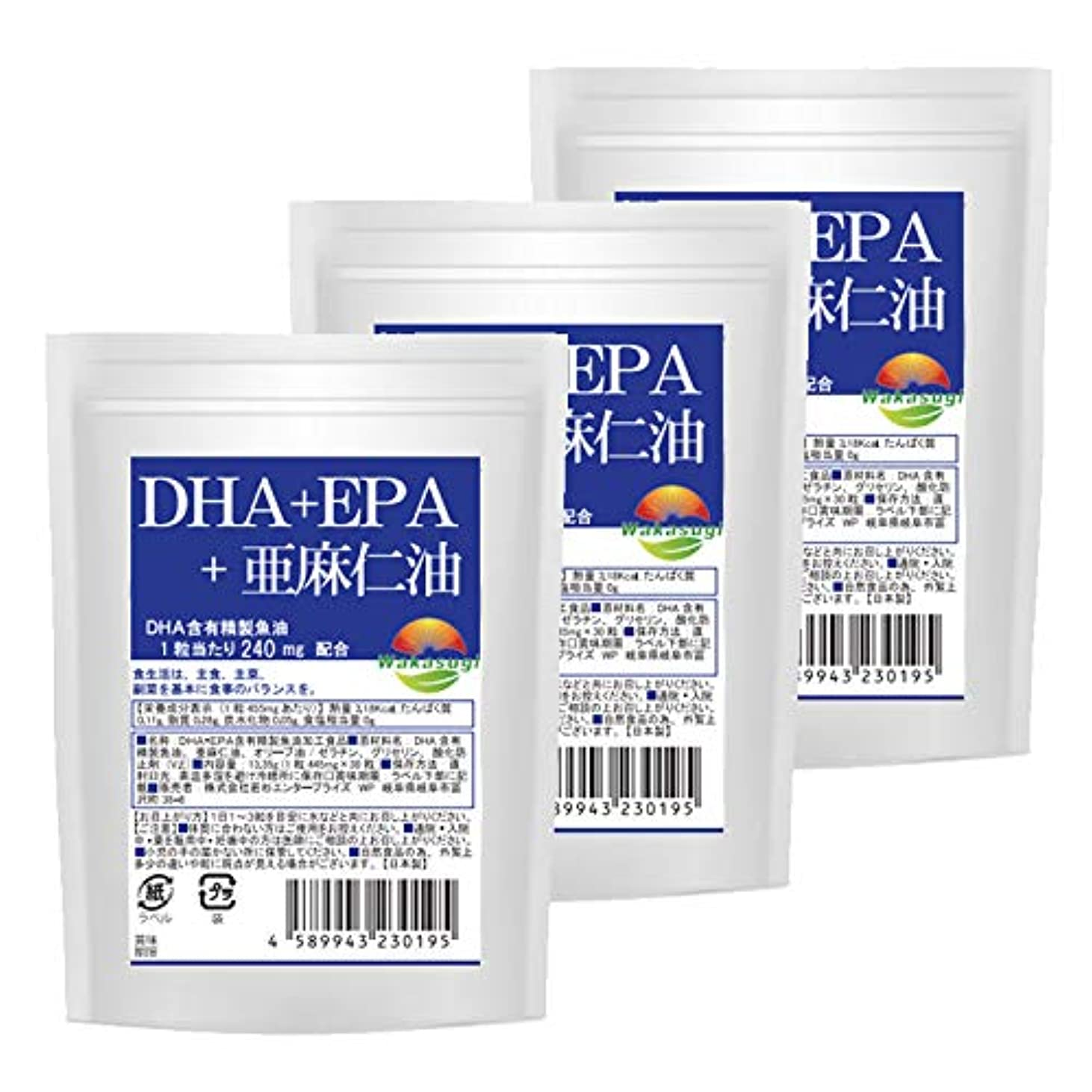 スティックハブブ引くDHA+EPA+亜麻仁油 30粒 3袋 セット 計90粒 最大3か月分 ソフトカプセルタイプ