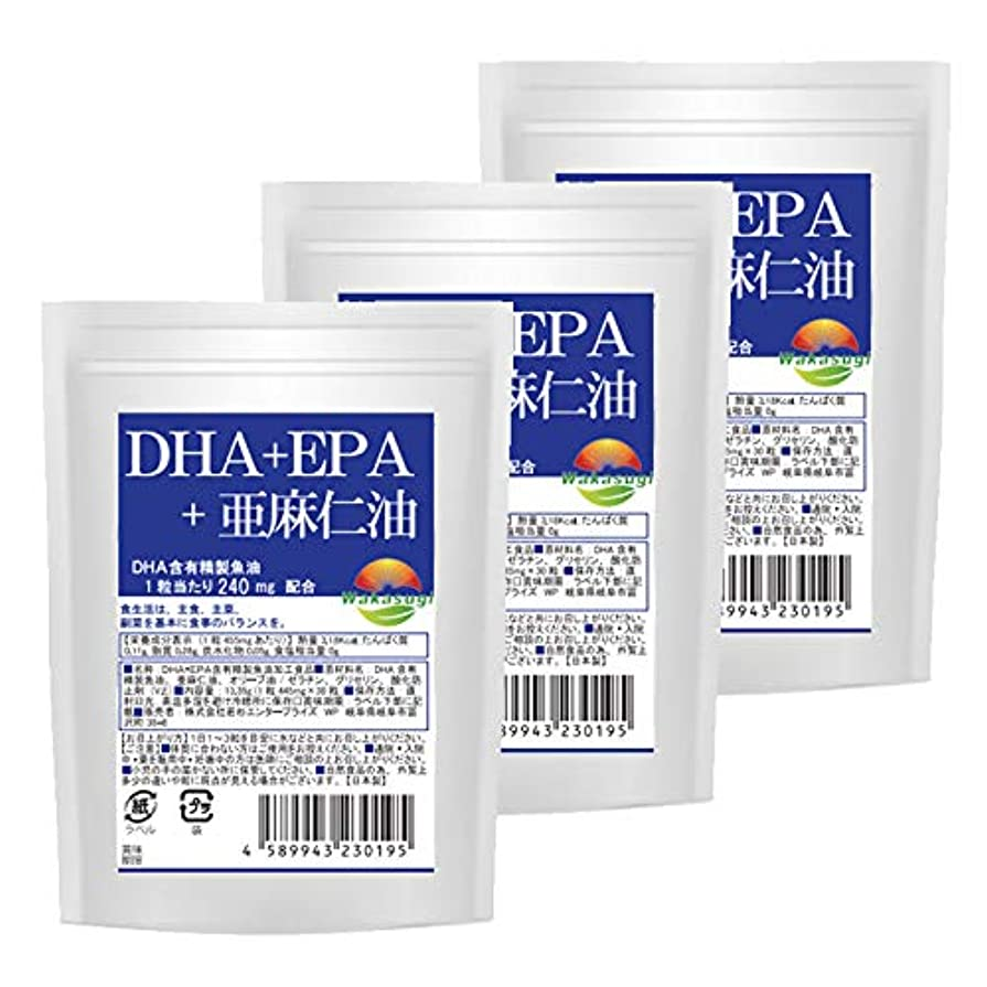 任命蜂租界DHA+EPA+亜麻仁油 30粒 3袋 セット 計90粒 最大3か月分 ソフトカプセルタイプ