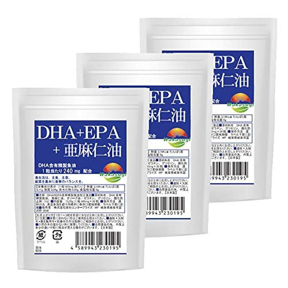 教育学痴漢誤解するDHA+EPA+亜麻仁油 30粒 3袋 セット 計90粒 最大3か月分 ソフトカプセルタイプ