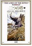 新版 指輪物語〈7〉二つの塔 下 (評論社文庫)