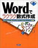 Wordでラクラク数式作成―Microsoft Wordによるテクニカルドキュメント作成術 (Officeアドバンスドシリーズ (1))
