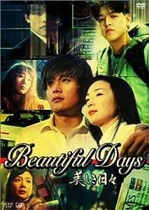 美しき日々 DVD-BOX 1