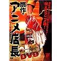 贋作・アニメ店長 [DVD]