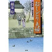 おしどり夫婦 (光文社時代小説文庫)